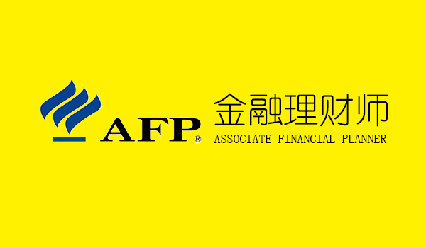 afp金融理财师官网_AFP金融理财师-凯思诚